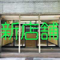 動産のエデン 新店舗 改装前編